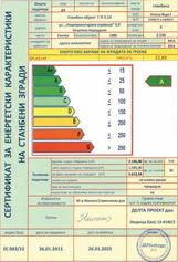 sertifikat-a